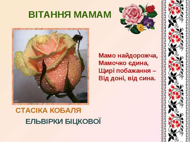 ВІТАННЯ МАМАМ СТАСІКА КОБАЛЯ ЕЛЬВІРКИ БІЦКОВОЇ Мамо найдорожча, Мамочко єдина...