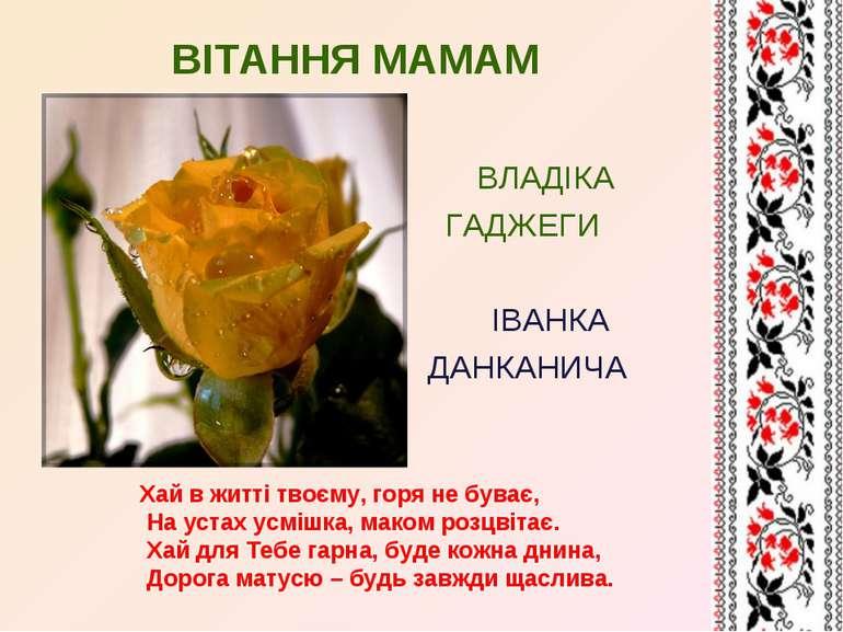 ВІТАННЯ МАМАМ ВЛАДІКА ГАДЖЕГИ ІВАНКА ДАНКАНИЧА Хай в житті твоєму, горя не бу...