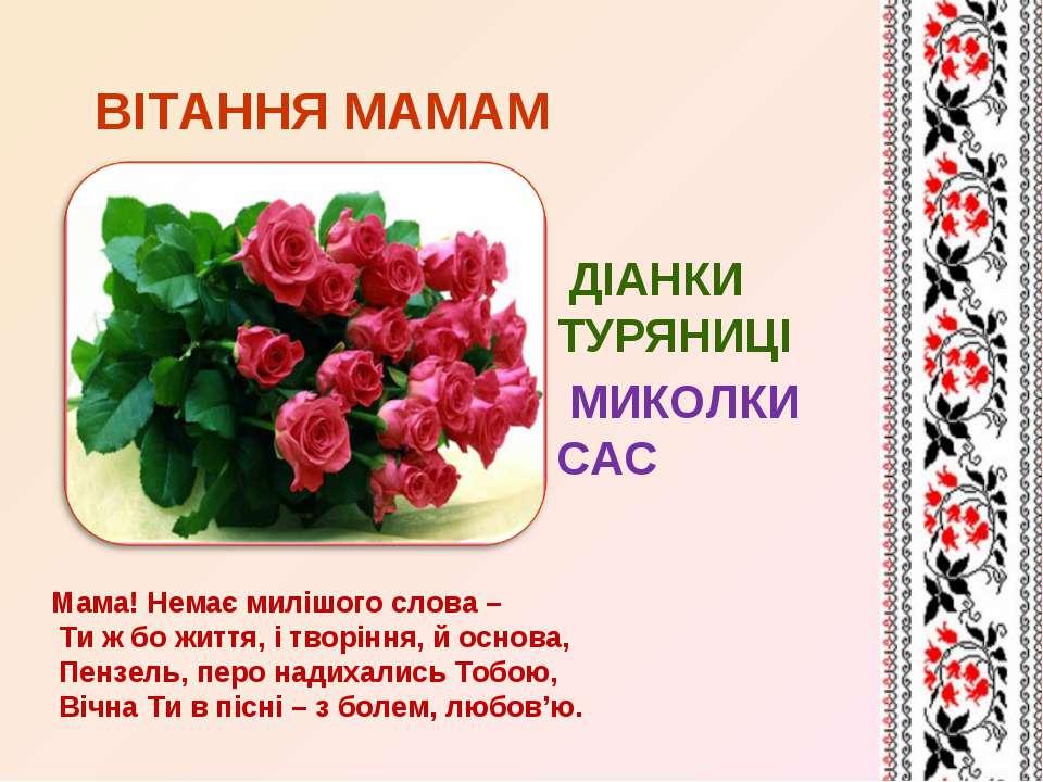 ВІТАННЯ МАМАМ ДІАНКИ ТУРЯНИЦІ МИКОЛКИ САС Мама! Немає милішого слова – Ти ж б...