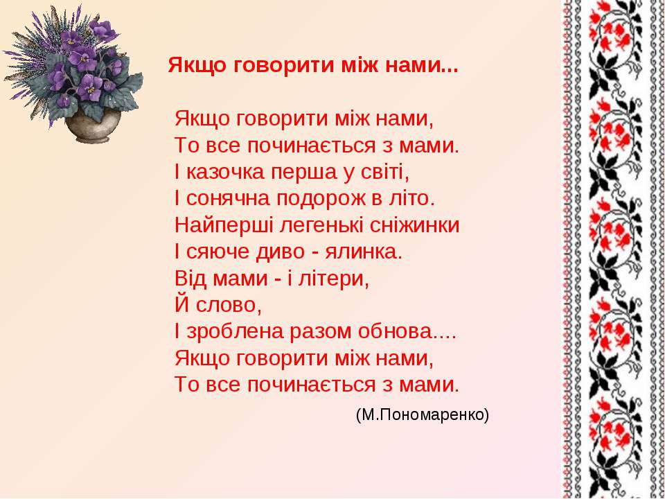 Якщо говорити між нами... Якщо говорити між нами, То все починається з мами. ...