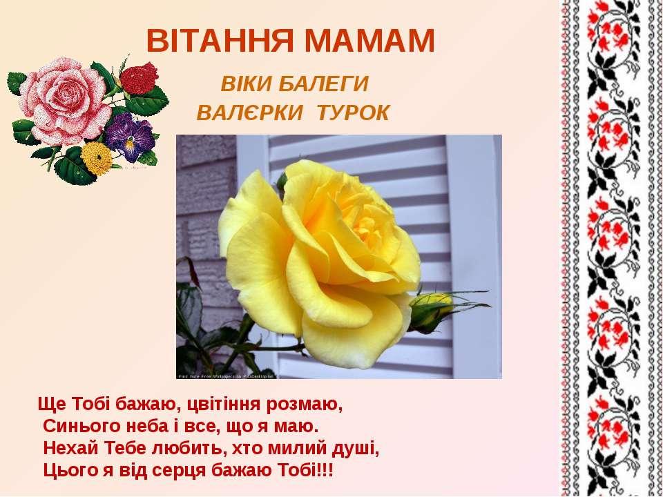 ВІТАННЯ МАМАМ ВІКИ БАЛЕГИ ВАЛЄРКИ ТУРОК Ще Тобі бажаю, цвітіння розмаю, Синьо...