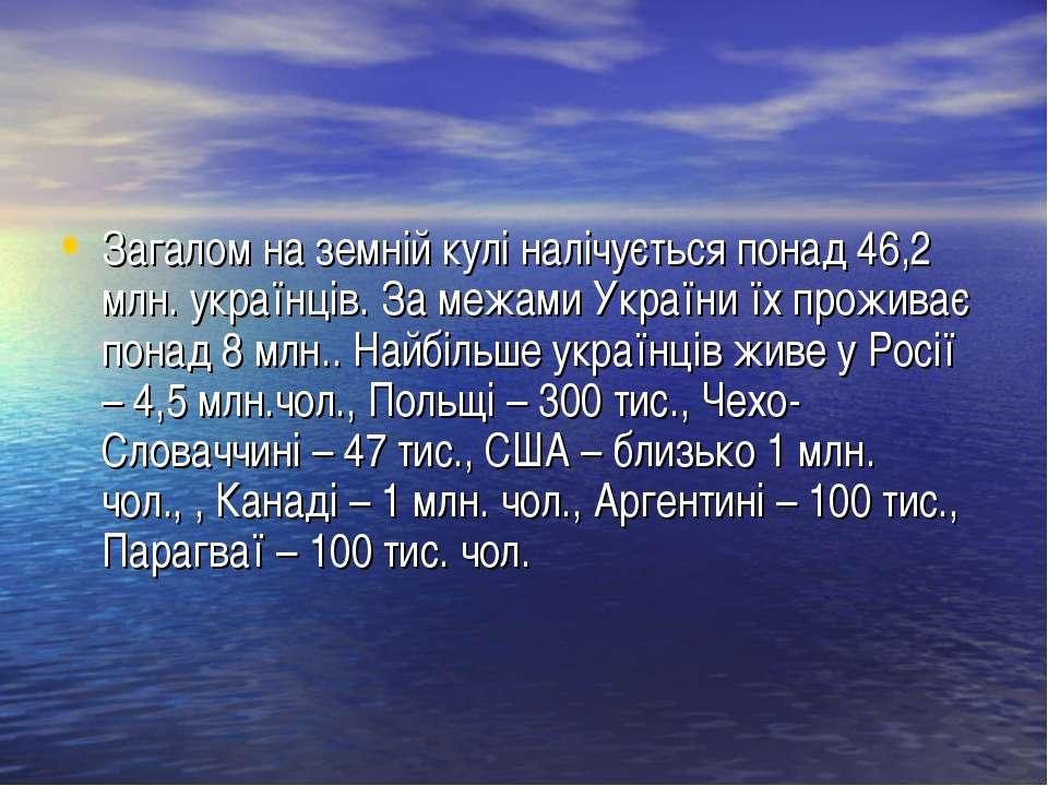 Загалом на земній кулі налічується понад 46,2 млн. українців. За межами Украї...