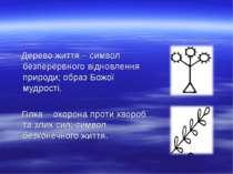 Дерево життя – символ безперервного відновлення природи; образ Божої мудрості...