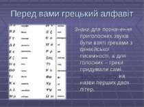 Перед вами грецький алфавіт Знаки для позначення приголосних звуків були взят...