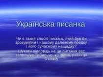 Українська писанка Чи є такий спосіб письма, який був би зрозумілим і нашому ...