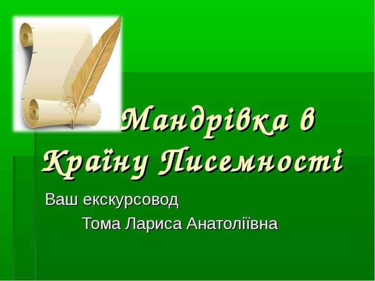 Мандрівка в Країну Писемності Ваш екскурсовод Тома Лариса Анатоліївна