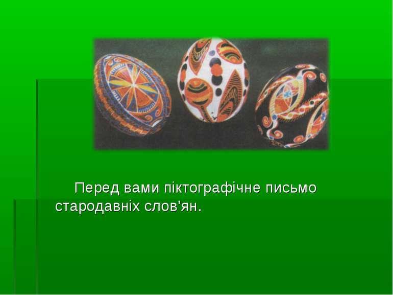 Перед вами піктографічне письмо стародавніх слов'ян.