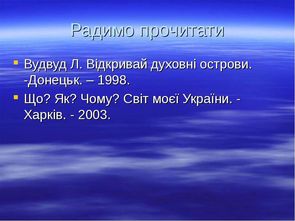 Радимо прочитати Вудвуд Л. Відкривай духовні острови. -Донецьк. – 1998. Що? Я...