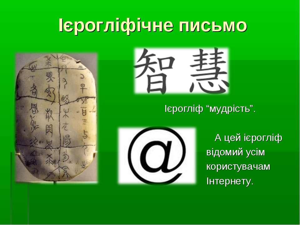 """Ієрогліфічне письмо Ієрогліф """"мудрість"""". А цей ієрогліф відомий усім користув..."""