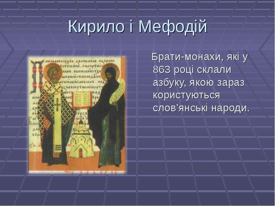 Кирило і Мефодій Брати-монахи, які у 863 році склали азбуку, якою зараз корис...