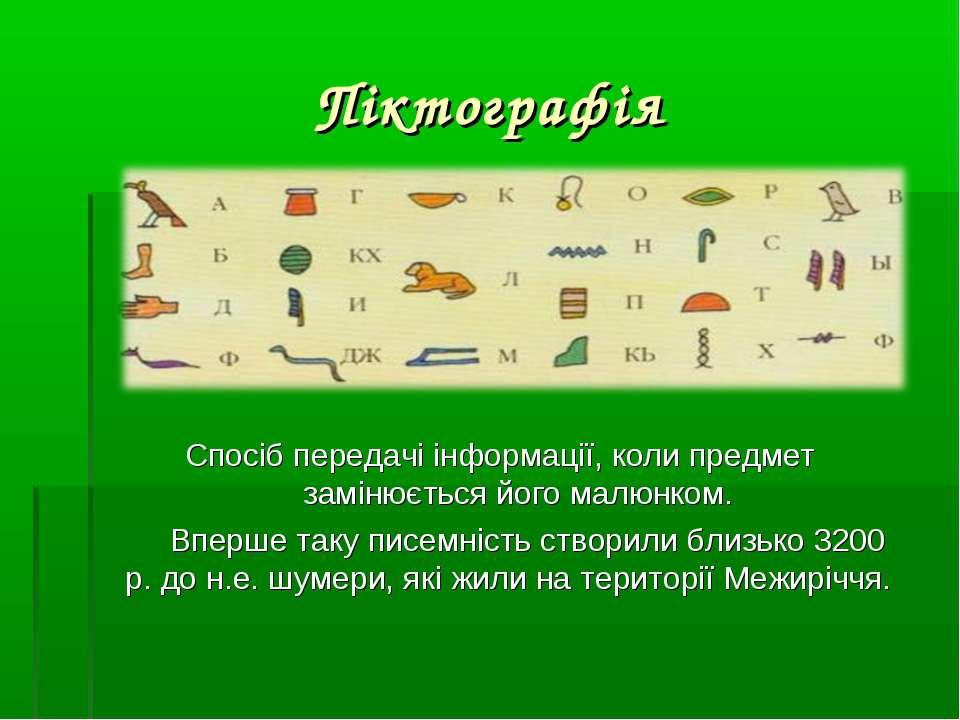 Піктографія Спосіб передачі інформації, коли предмет замінюється його малюнко...