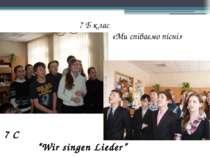 "7 Б клас «Ми співаємо пісні» 7 C ""Wir singen Lieder"""