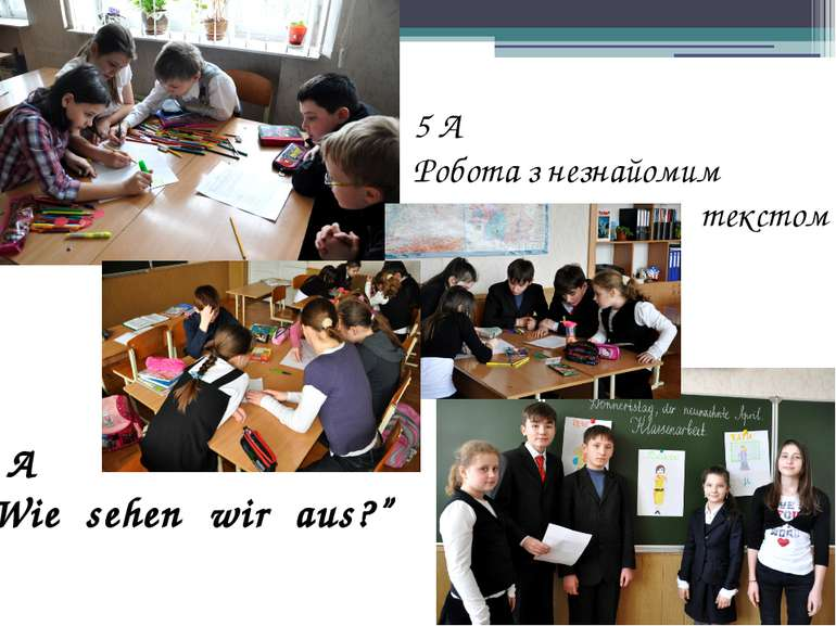 "5 A Робота з незнайомим текстом 5 A ""Wie sehen wir aus?"""