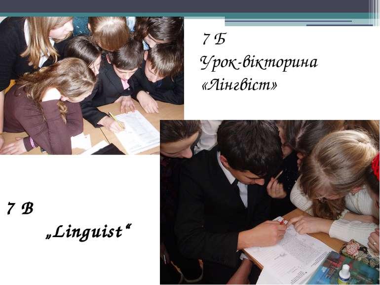 """7 Б Урок-вікторина «Лінгвіст» 7 B """"Linguist"""""""