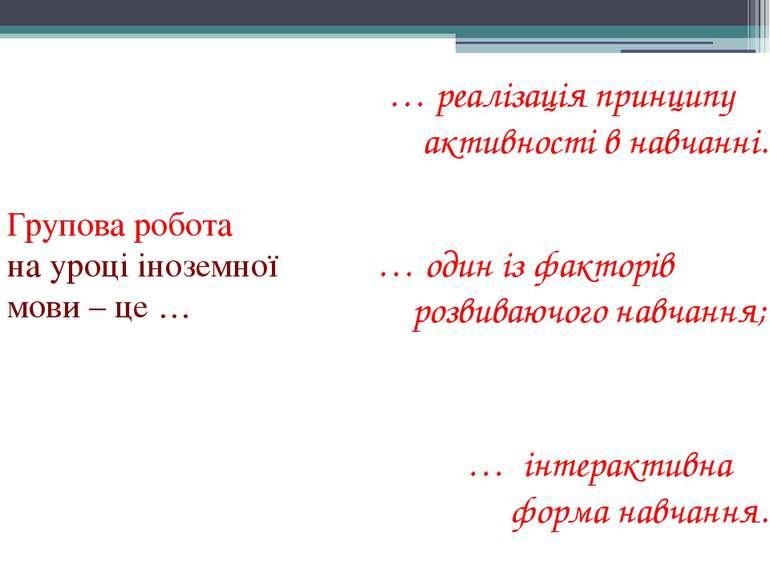 Групова робота на уроці іноземної мови – це … … інтерактивна форма навчання. ...