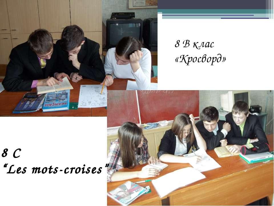 """8 В клас «Кросворд» 8 C """"Les mots-croises"""""""