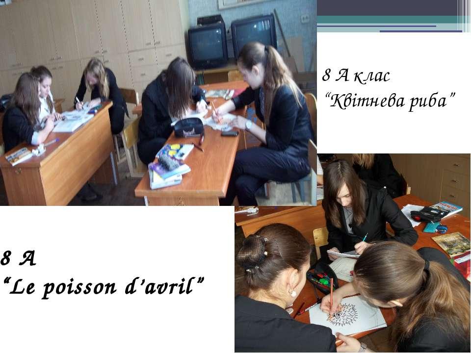 """8 А клас """"Квітнева риба"""" 8 A """"Le poisson d'avril"""""""
