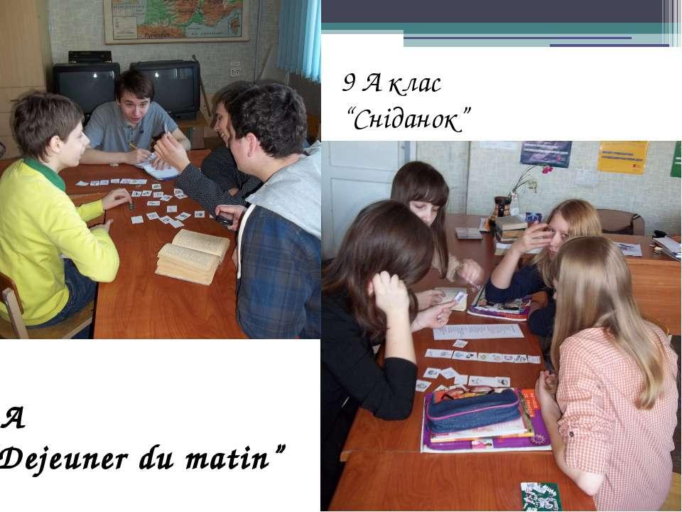"9 А клас ""Сніданок"" 9А ""Dejeuner du matin"""