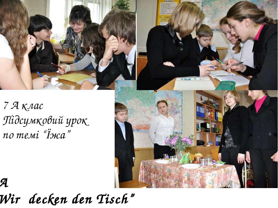 """7 А клас Підсумковий урок по темі """"Їжа"""" 7A """"Wir decken den Tisch"""""""