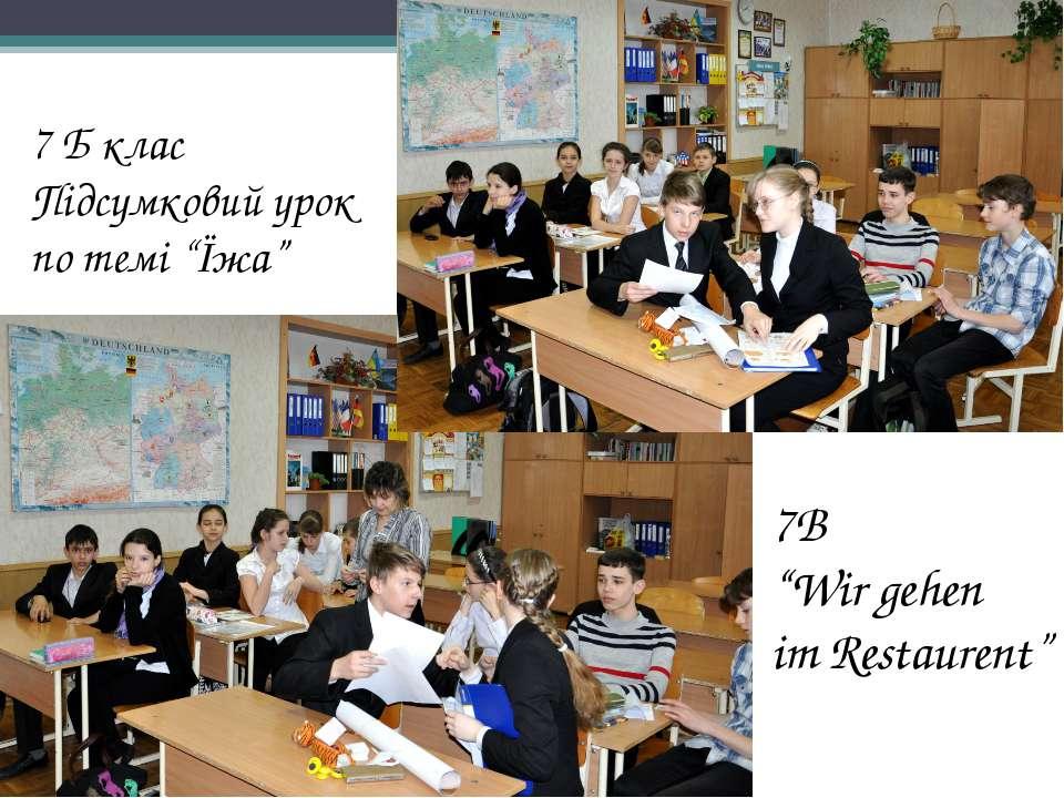 """7 Б клас Підсумковий урок по темі """"Їжа"""" 7B """"Wir gehen im Restaurent"""""""