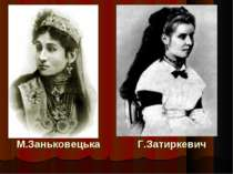 М.Заньковецька Г.Затиркевич
