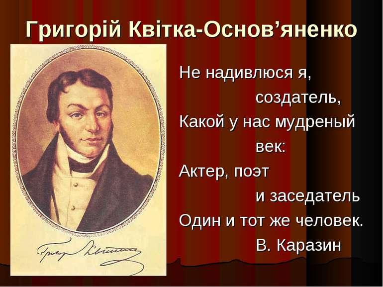 Григорій Квітка-Основ'яненко Не надивлюся я, создатель, Какой у нас мудреный ...