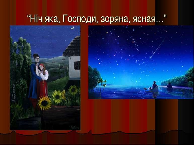 """""""Ніч яка, Господи, зоряна, ясная…"""""""