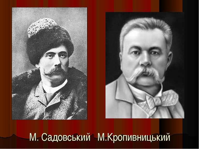 М. Садовський М.Кропивницький