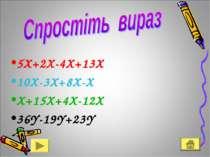 5Х+2Х-4Х+13Х 10Х-3Х+8Х-Х Х+15Х+4Х-12Х 36Y-19Y+23Y