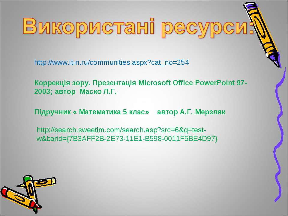 Коррекція зору. Презентація Microsoft Office PowerPoint 97-2003; автор Маско ...