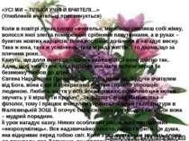 «УСІ МИ – ТІЛЬКИ УЧНІ Й ВЧИТЕЛІ…» (Улюбленій вчительці присвячується) Коли в ...