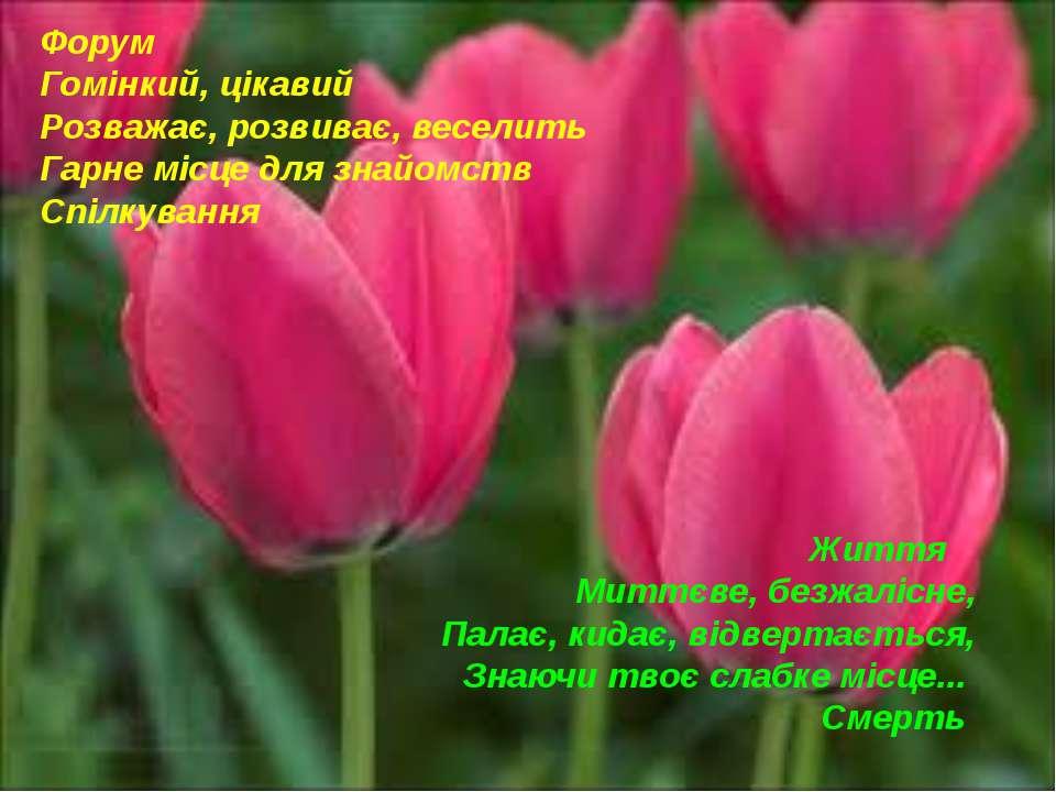 Форум Гомінкий, цікавий Розважає, розвиває, веселить Гарне місце для знайомст...