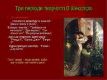 """Три періоди творчості В.Шекспіра І. ,, Оптимістичний """" Написання драматургом ..."""