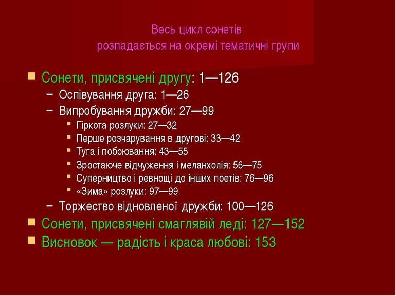 Весь цикл сонетів розпадається на окремі тематичні групи Сонети, присвячені д...