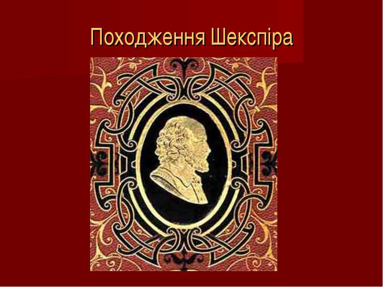 Походження Шекспіра