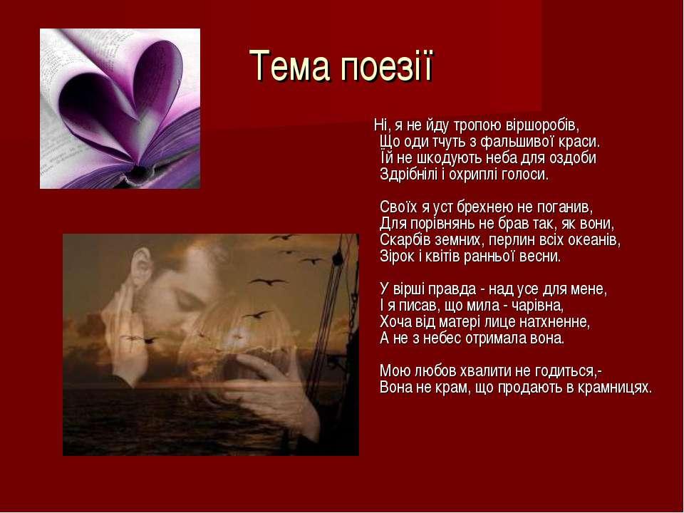 Тема поезії Ні, я не йду тропою віршоробів, Що оди тчуть з фальшивої краси....