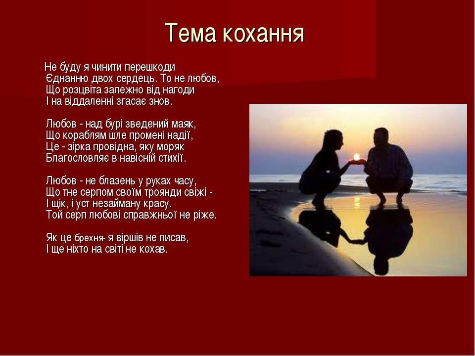 Тема кохання Не буду я чинити перешкоди Єднанню двох сердець. То не любов, ...