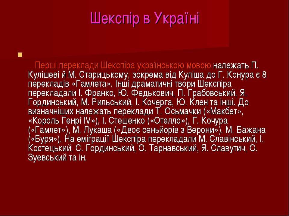 Шекспір в Україні Перші переклади Шекспіра українською мовою належать П. Кулі...