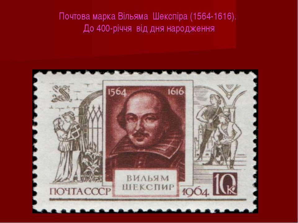Почтова марка Вільяма Шекспіра (1564-1616). До 400-річчя від дня народження