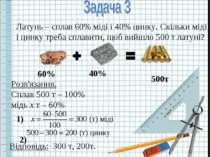 Латунь – сплав 60% міді і 40% цинку. Скільки міді і цинку треба сплавити, щоб...