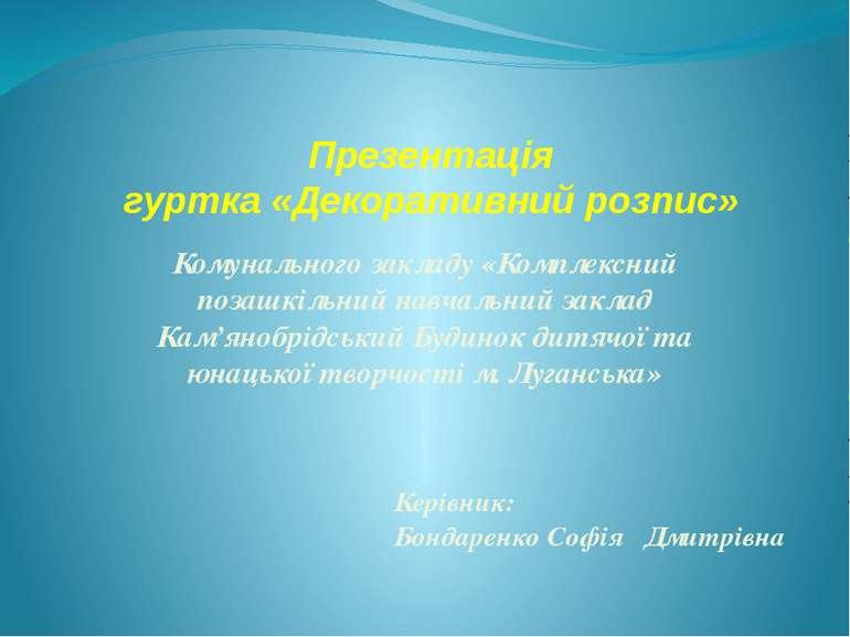 Презентація гуртка «Декоративний розпис» Комунального закладу «Комплексний по...