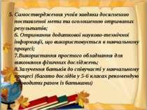 5. Самоствердження учнів завдяки досягненню поставленої мети та оголошенню от...