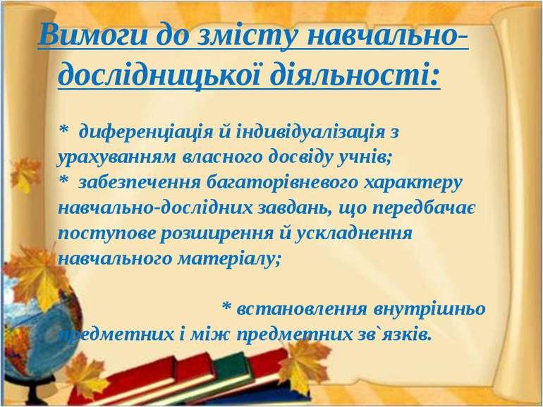 Вимоги до змісту навчально-дослідницької діяльності: * диференціація й індиві...