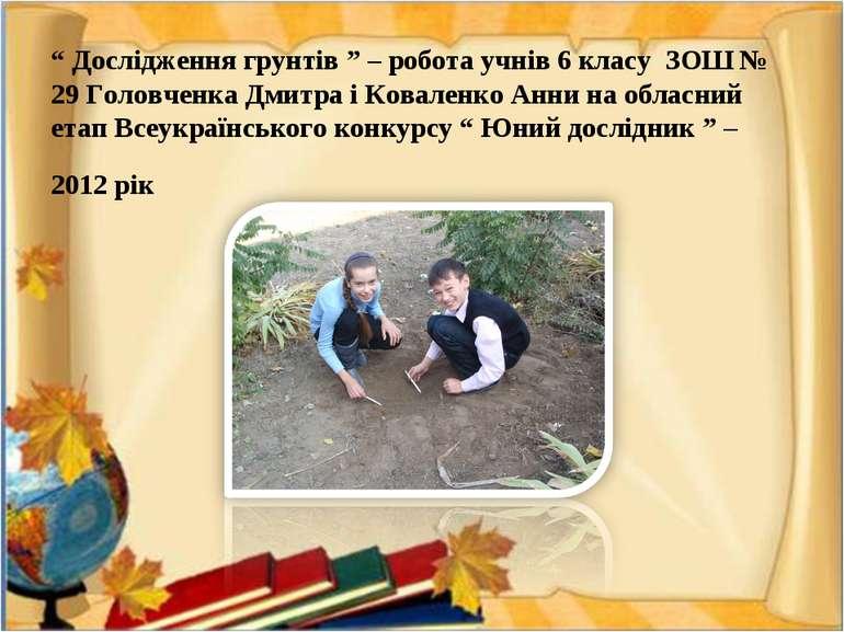 """"""" Дослідження грунтів """" – робота учнів 6 класу ЗОШ № 29 Головченка Дмитра і К..."""