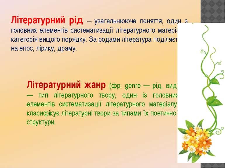 Кузьма Н.В. Літературний жанр (фр. genre — рід, вид) — тип літературного твор...