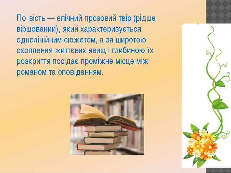 По вість — епічний прозовий твір (рідше віршований), який характеризується од...