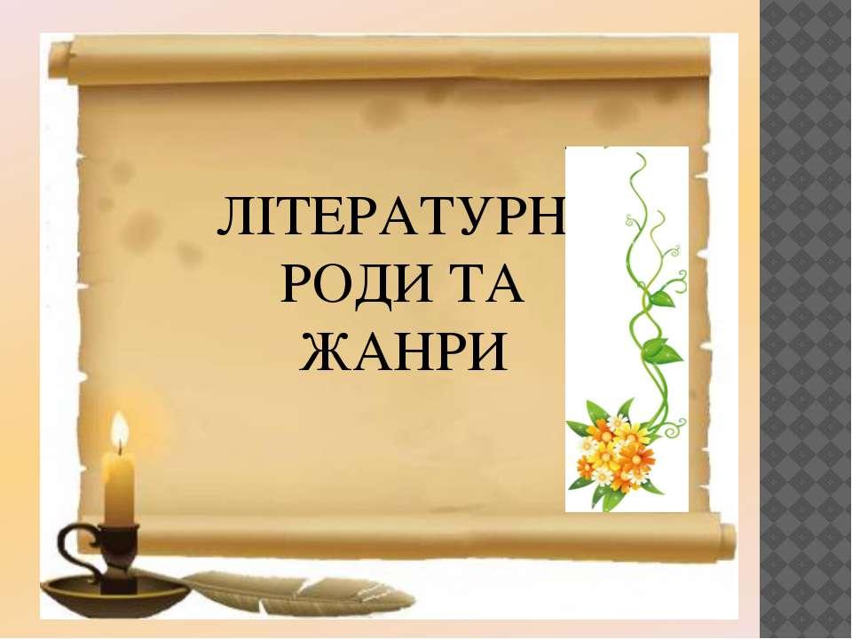 ЛІТЕРАТУРНІ РОДИ ТА ЖАНРИ Кузьма Н.В.