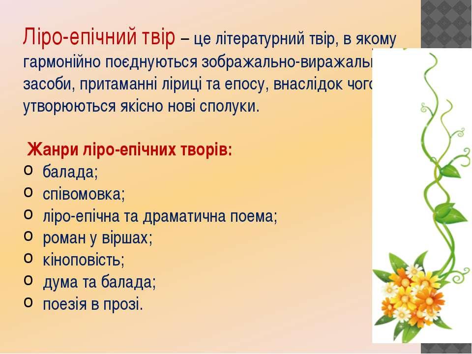 Кузьма Н.В. Ліро-епічний твір – це літературний твір, в якому гармонійно поєд...