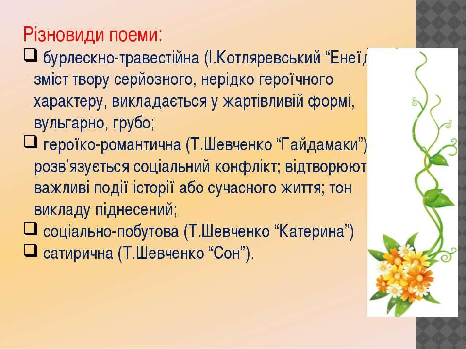 """Різновиди поеми: бурлескно-травестійна (І.Котляревський """"Енеїда"""") – зміст тво..."""