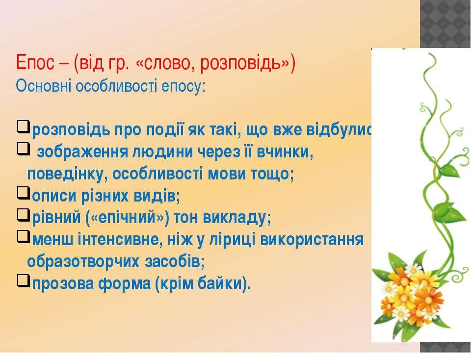 Епос – (від гр. «слово, розповідь») Основні особливості епосу: розповідь про ...